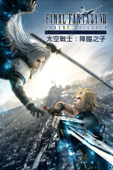 太空戰士:降臨之子 Final Fantasy VII: Advent Children