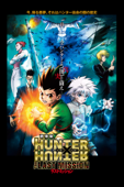劇場版 HUNTER×HUNTER ―The LAST MISSION―