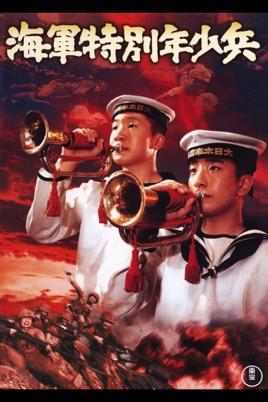 海軍特別年少兵』をiTunesで