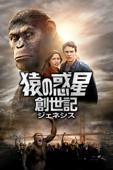 猿の惑星:創世記 (ジェネシス) (字幕/吹替)