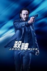 殺神John Wick