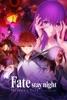 Locandina Fate/Stay Night: Heaven's Feel - II. Lost Butterfly su Apple iTunes