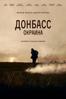 Ренат Давлетьяров - Донбасс. Окраина обложка