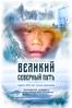 Леонид Круглов - Великий северный путь обложка