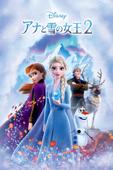 アナと雪の女王2 (字幕版)