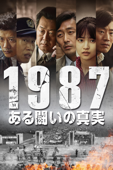 1987、ある闘いの真実 (字幕/吹替)