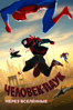 Человек-Паук: Через Вселенные - Rodney Rothman, Peter Ramsey & Bob Persichetti
