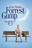 フォレスト・ガンプ/一期一会(字幕/吹替)