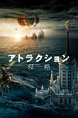 アトラクション -侵略- (字幕/吹替)