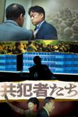 共犯者たち (字幕版)
