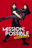 ミッション:ポッシブル (字幕版)