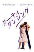 ダーティ・ダンシング (字幕版)