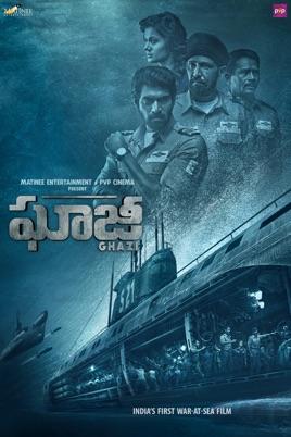 Ghazi (Telugu version) sur iTunes