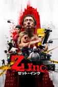 Z Inc. ゼット・インク (字幕版)