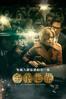 金錢世界 - Ridley Scott