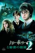 ハリー・ポッターと秘密の部屋 (字幕/吹替)