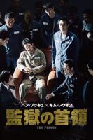 ナ・ヒョン - 監獄の首領 (字幕/吹替) artwork