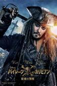 パイレーツ・オブ・カリビアン/最後の海賊 (字幕/吹替)