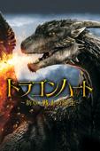 ドラゴンハート~新章:戦士の誕生~ (字幕/吹替)