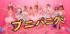プニ パニ グミ - みずいろ ふゅ〜ちゃー 8