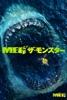 MEG ザ・モンスター (字幕/吹替)