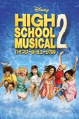 ハイスクール・ミュージカル 2 High School Musical 2 (吹替版)