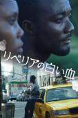 リベリアの白い血 (字幕版)