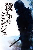 殺されたミンジュ (字幕版)