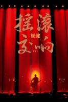 摇滚交响音乐会 (Rock Symphony Live Concert)