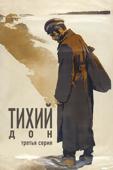Тихий Дон. Третья серия