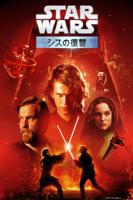 George Lucas - スター・ウォーズ エピソード3/シスの復讐 (吹替版) artwork