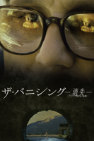 ザ・バニシング -消失- (字幕版)