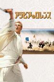 アラビアのロレンス Lawrence of Arabia [リマスター](字幕/吹替)