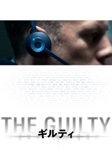 THE GUILTY/ギルティ  (字幕/吹替)
