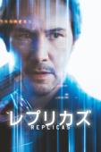 レプリカズ (字幕/吹替)