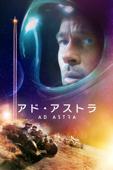 アド・アストラ (字幕/吹替)