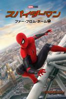 Jon Watts - スパイダーマン: ファー・フロム・ホーム (字幕/吹替) artwork