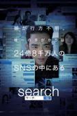 search/サーチ (字幕/吹替)