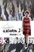 《時尚先鋒 Frontline Fashion》第二季