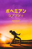 ボヘミアン・ラプソディ (字幕/吹替)