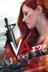 AVA/エヴァ (字幕/吹替)