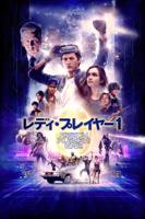Steven Spielberg - レディ・プレイヤー1 (字幕/吹替) artwork