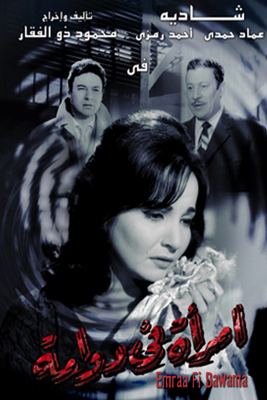 The Woman in the Whirlpool - (امرأة في دوامة) - Mahmoud Zou El Faqqar