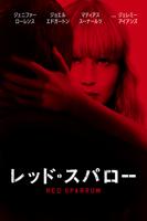 Francis Lawrence - レッド・スパロー (字幕/吹替) artwork