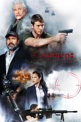 Снайпер: Безупречное Убийство