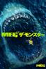 MEG ザ・モンスター (字幕/吹替) - Jon Turteltaub
