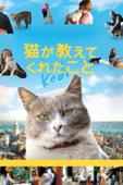 猫が教えてくれたこと (字幕版)