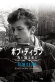 ボブ・ディラン/我が道は変る ~1961-1965 フォークの時代~ (字幕版)