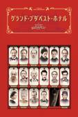 グランド・ブダペスト・ホテル (字幕/吹替)