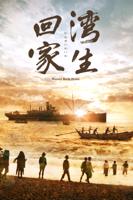 ホァン・ミンチェン - 湾生回家 (字幕版) artwork